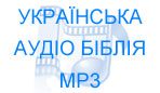 Ukrainian Bible MP3